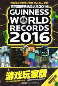 吉尼斯世界纪录大全2016游戏玩家版