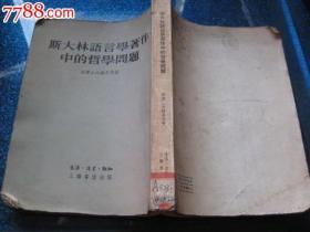 斯大林语言学著作中的哲学问题(此书是现货可以下订单!)