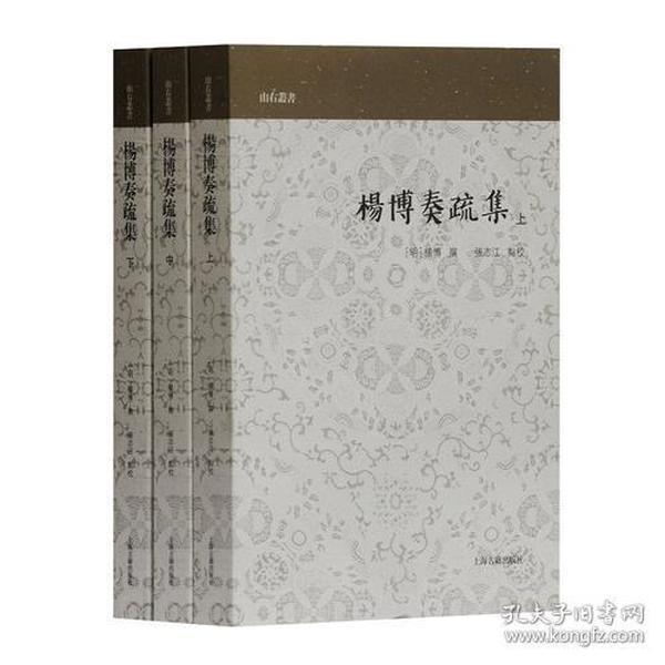 杨博奏疏集(3册)