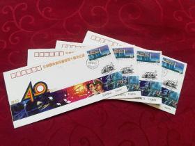兰州西机务段建段四十周年纪念  纪念封(4枚)