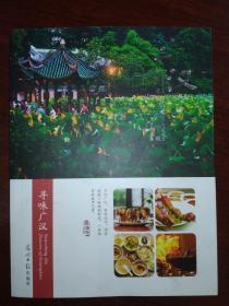广汉美食旅游地理