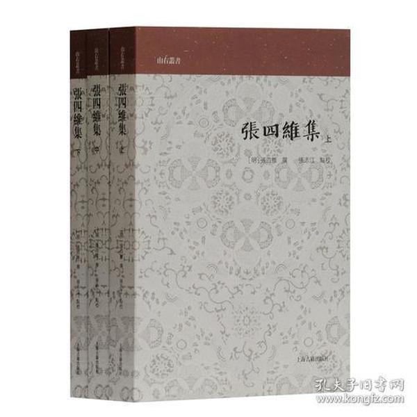 张四维集(3册)