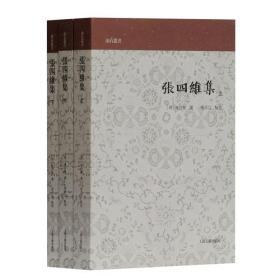 张四维集(全三册)(山右丛书)