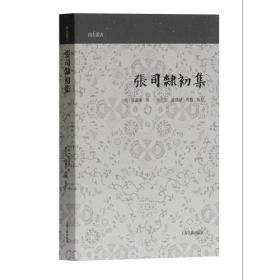 张司隶初集(山右丛书)