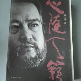 心随天籁   签名本 35号