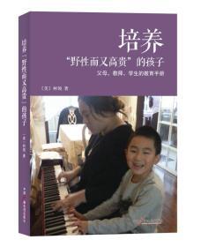 """★培养""""野性而又高贵""""的孩子:父母、教师、学生的教育手册"""
