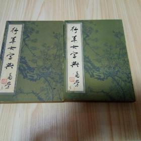 行草大字典(上下册)1981影印