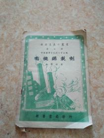 药品生产小丛书(第七种)《有机锑制剂》【版权页贴了张票】【稀缺本】
