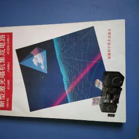 新型激光唱机集成电路,