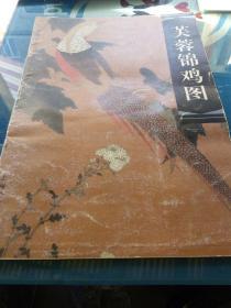 芙蓉锦鸡图