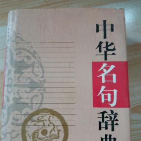 中华名句辞典