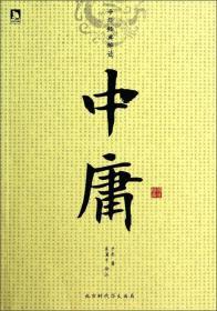 中华经典解读:中庸