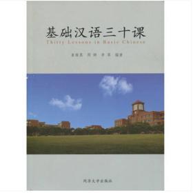 基础汉语三十课