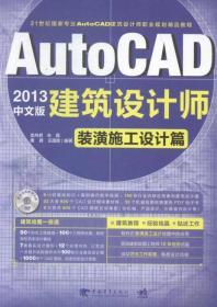 AutoCAD 2013中文版建筑设计师 ----装潢施工设计篇
