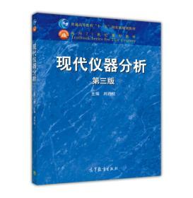 现代仪器分析 第3版