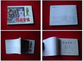 《假面爱情》,长江文艺1985.1一版一印46万册10品,2362号.连环画