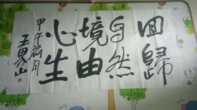 王界山书法作品【保真】