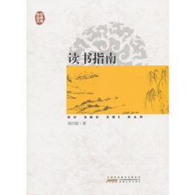 传世经典文库:读书指南