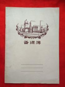 70年代 备课簿  (锦)79.3