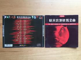 欧美浪漫怀旧金曲    CD封面