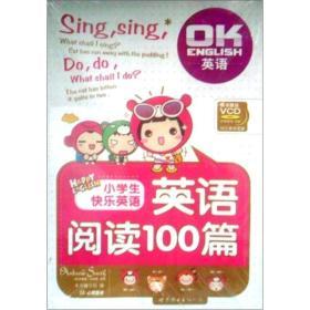 英语阅读100篇.小学生快乐英语