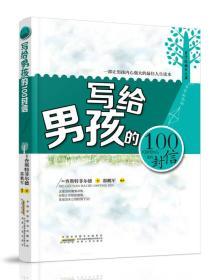 (16教育部)男子汉成长文库:写给男孩的100封信