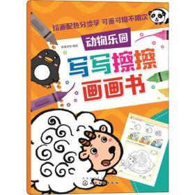 (少儿艺术)红贝壳写写擦擦书--写写擦擦画画书.动物乐园