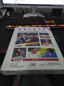 《你好美国》原版教材:洪恩环境英语10-12册【高级篇】(6VCD+2MP3+3本配套教材)