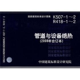 K507-1~2 R418-1~2管道与设备绝热(2008年合订本)_9787802421882