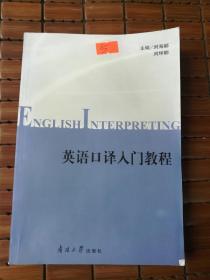 英语口译入门教程