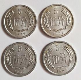 5分硬币1986年4枚合售