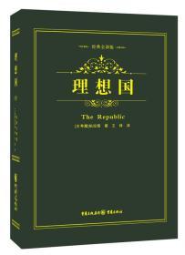 经典哲学系列:理想国