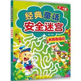 经典童话安全迷宫(木偶奇遇记)登亚化学工业出版社978712229042