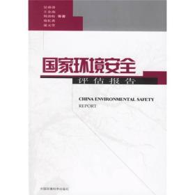 国家环境安全评估报告