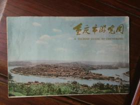 七十年代重庆市游览图一张,品好包快递。