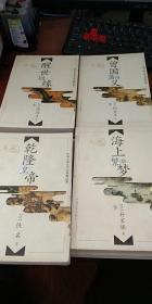 中国古典文学名著精品集 醒世姻缘 上下