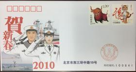 《2010年海军拜年封-9》(小库)