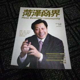 菏泽商界2015.1(创刊号)