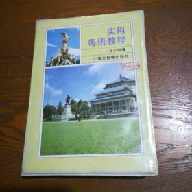 实用粤语教程(盒装1书2磁带)