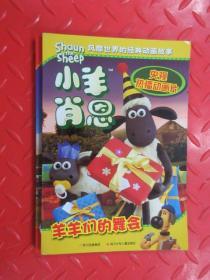 小羊肖恩多格漫画书系列  【羊羊们的舞会、恐怖片事件】  共2本合售