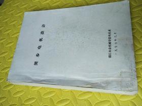 油印本:异步电机设计(镇江农业机械学院电机系,1977年9月)