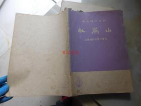 革命现代京剧:杜鹃山(主要唱段京胡伴奏谱)