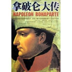 拿破仑大传:伟大只存在于历史和回忆中:改变了整个欧洲版图的那个人的生平全景