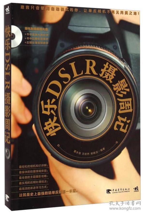 快乐DSLR摄影周记(四色)