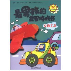 最男孩的益智游戏书交通工具