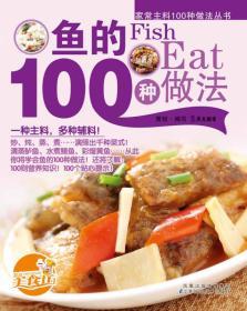 家常主料100种做法丛书:鸡的100种做法