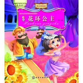 花环公主幼儿图书 早教书 童话故事 儿童书籍 登亚 编绘