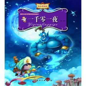 (少儿文学)世界儿童文学经典名著美绘本--一千零一夜
