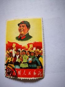 毛主席是世界人民心中的红太阳 文革邮票一张