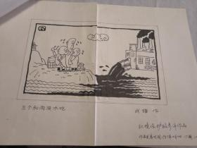 漫画家:戎锋。1987年全国好新闻漫画评选作品《三个和尚没水吃》原稿(27cm×38cm)